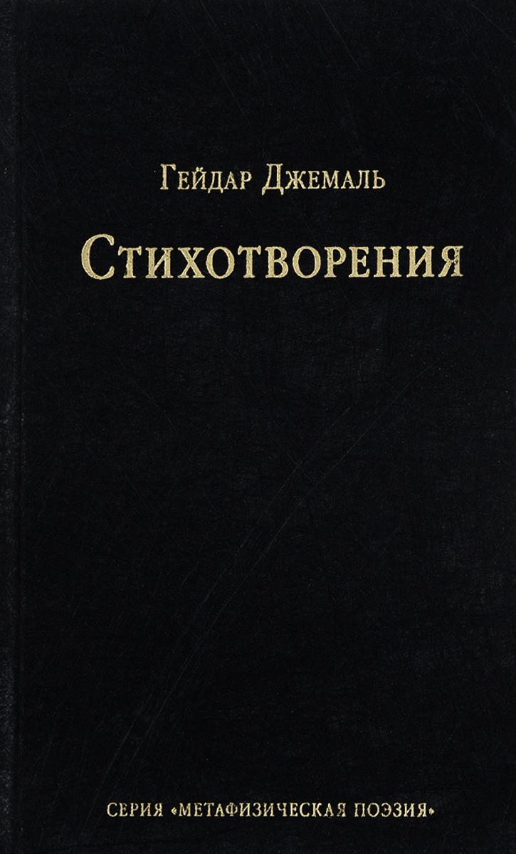 Гейдар Джемаль Гейдар Джемаль. Стихотворения