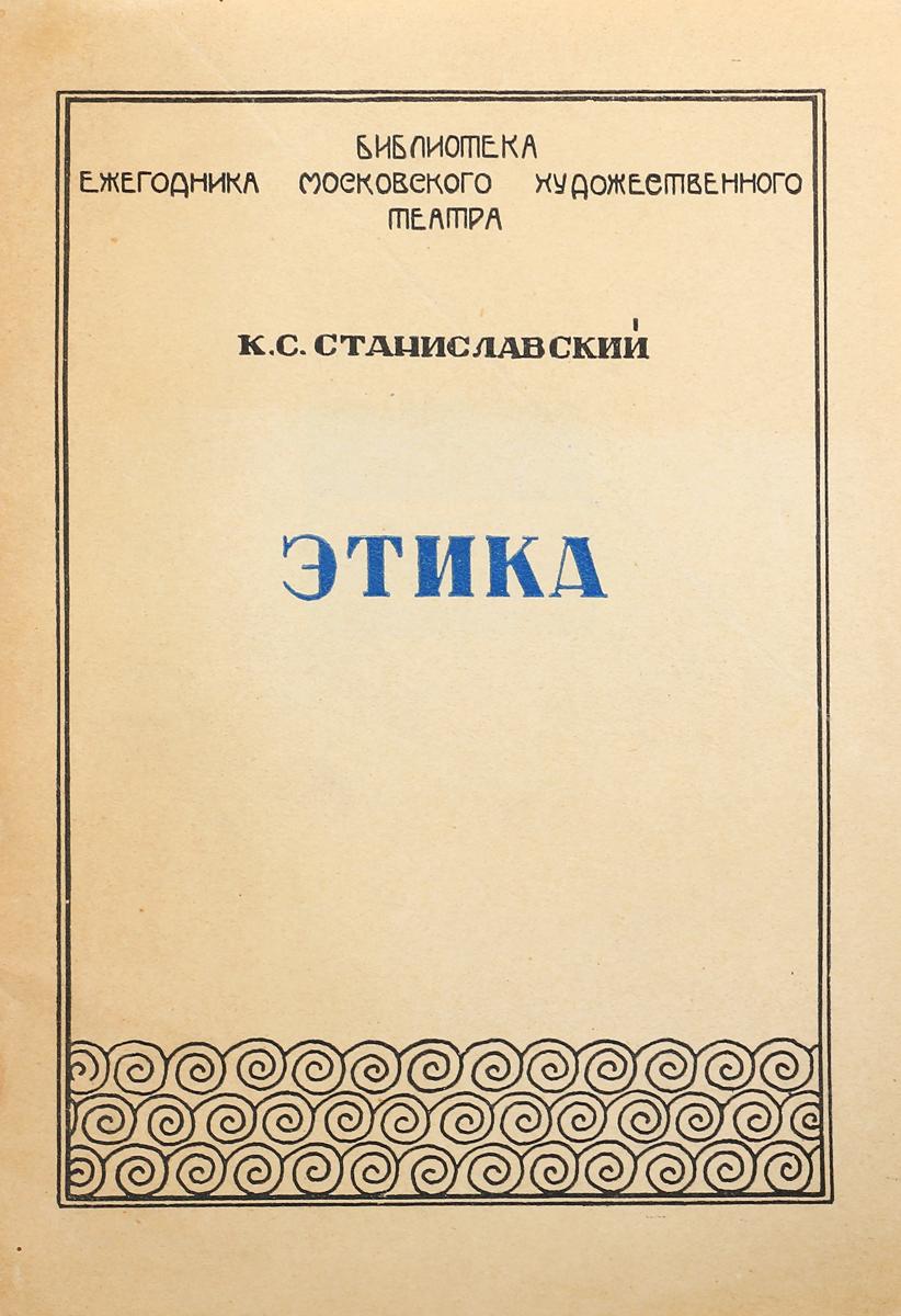 Этика максимилиан волошин братья карамазовы в постановке московского художественного театра