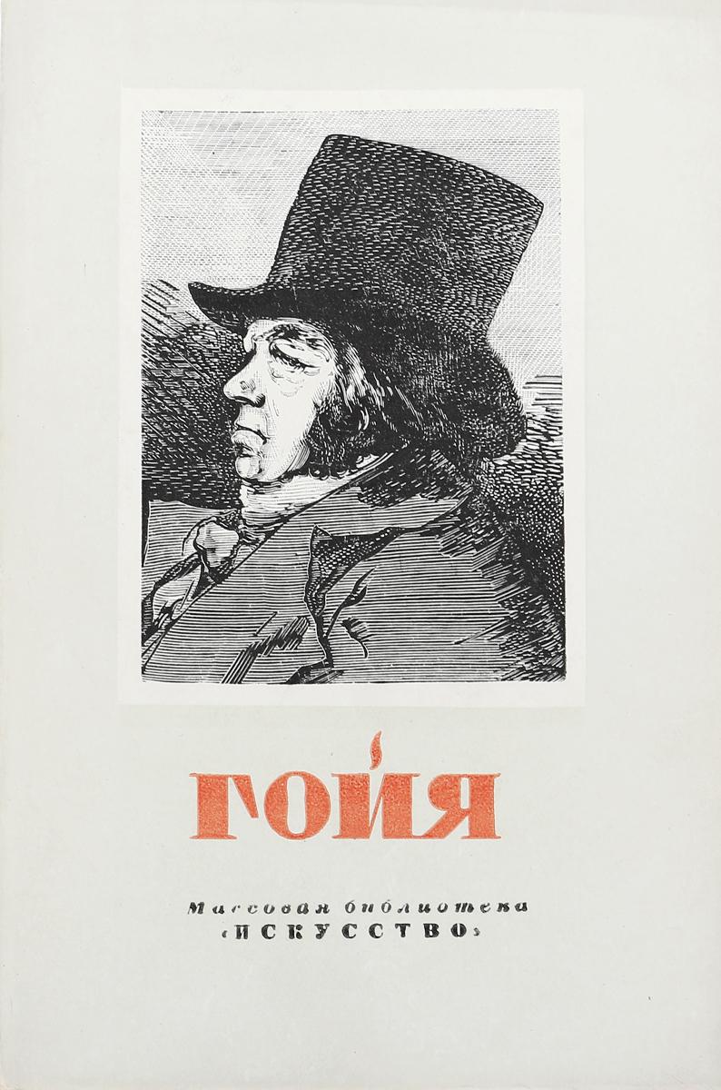 Франсиско Гойя (1746-1828) brand new 1746 ia16 1746 no4v with free dhl ems
