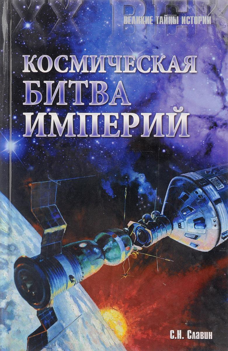 Космическая битва империй. От Пенемюнде до Плесецка | Славин Святослав Николаевич