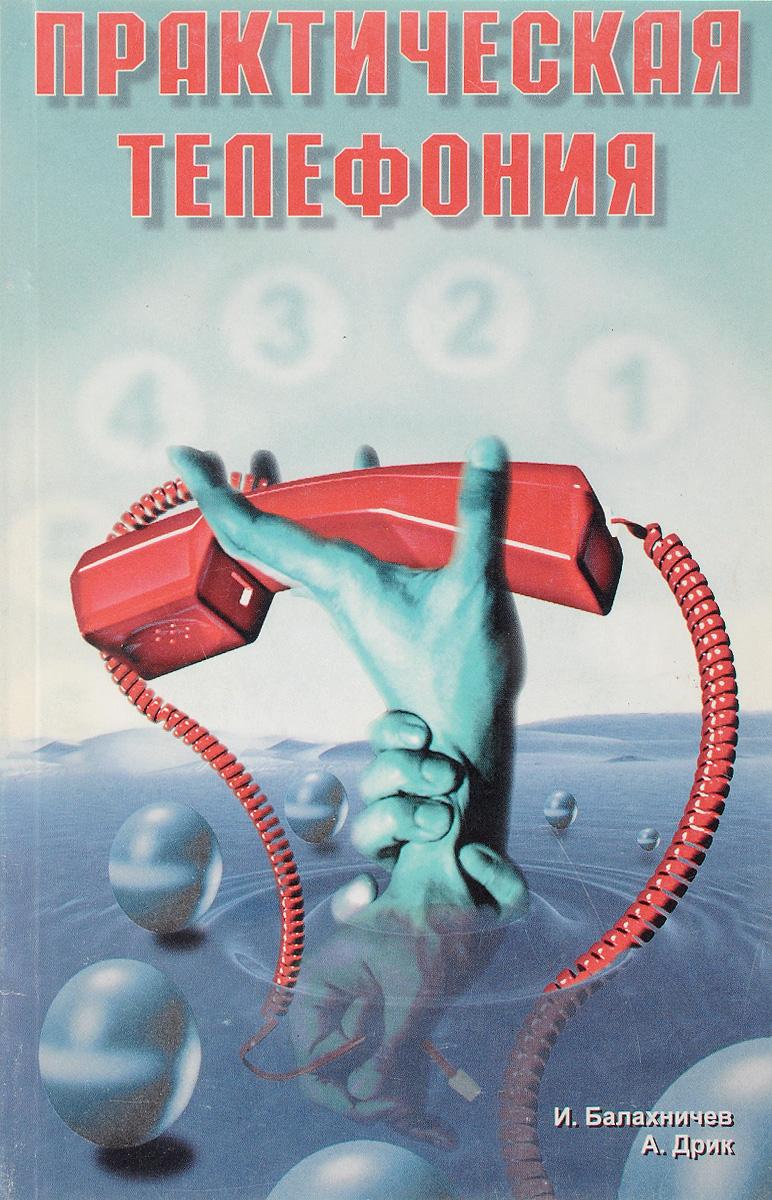 Практическая телефония