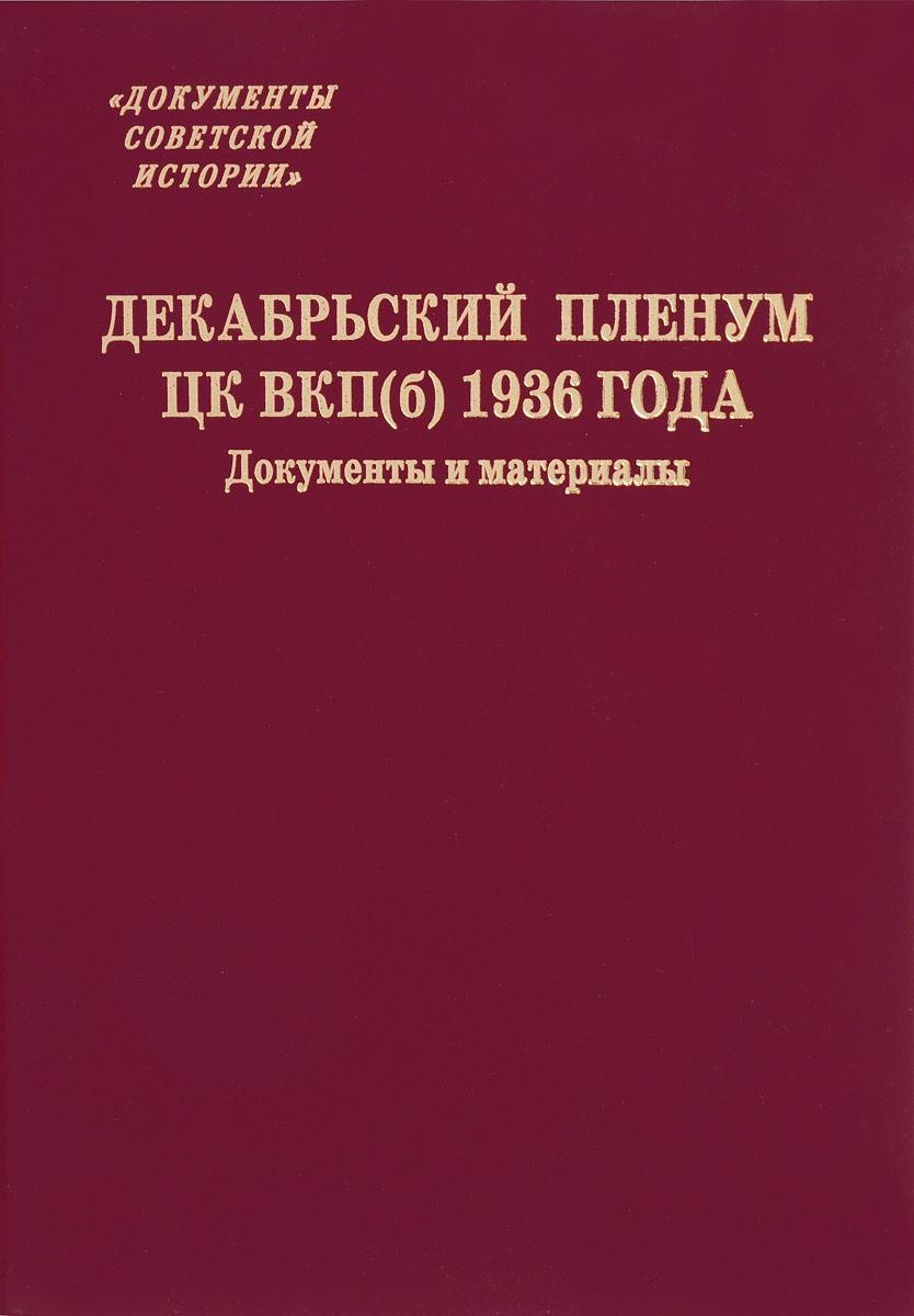 Фото - Декабрьский пленум ЦК ВКП(б) 1936 года. Документы и материалы октябрь и советское крестьянство 1917 1927 гг