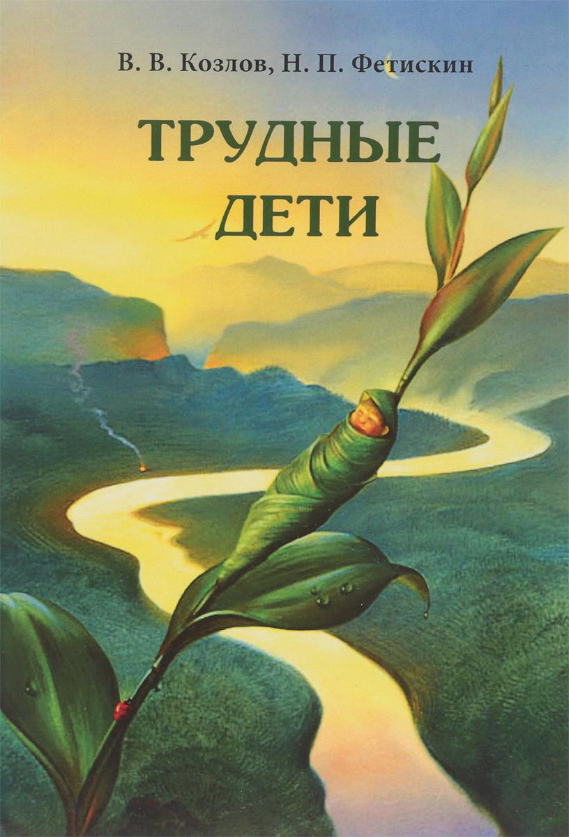 В. В. Козлов, Н. П. Фетискин Трудные дети
