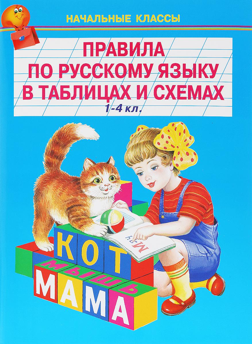 Правила по русскому языку в таблицах и схемах. 1-4 классы