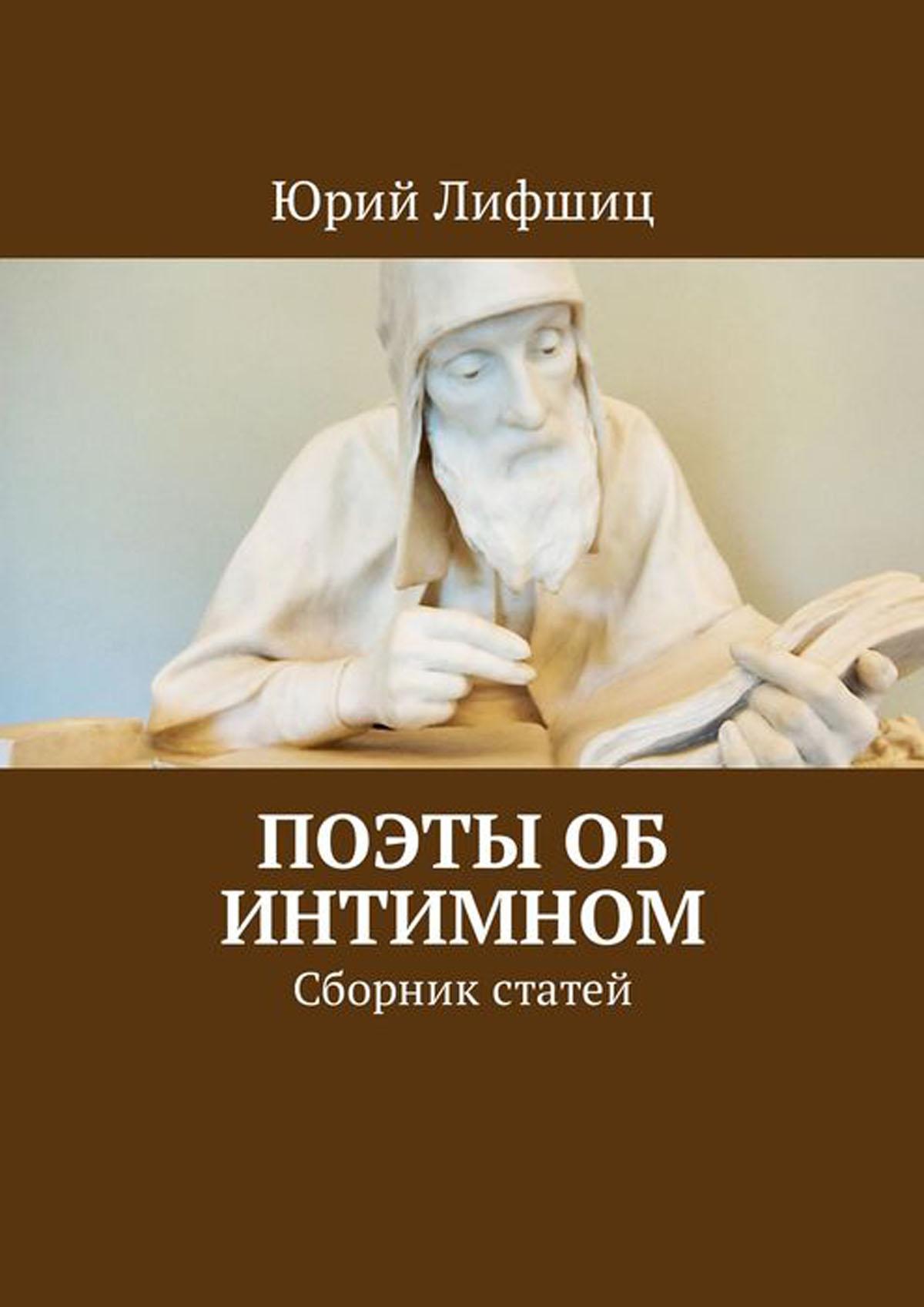 Лифшиц Юрий Поэты об интимном
