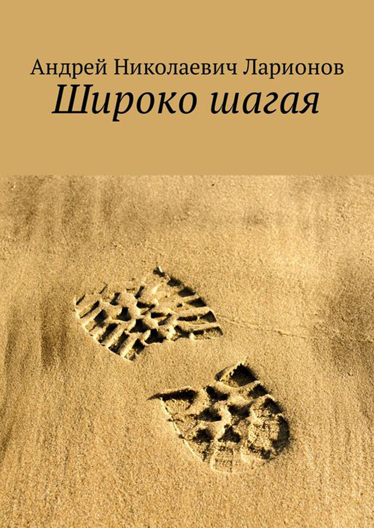 Ларионов Андрей Николаевич Широко шагая андрей николаевич ларионов звезда светлая и утренняя возращение андрая