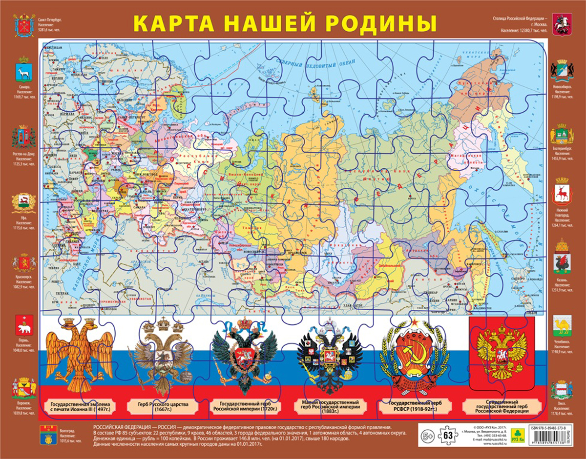 РУЗ Ко Детский пазл на подложке Карта нашей Родины
