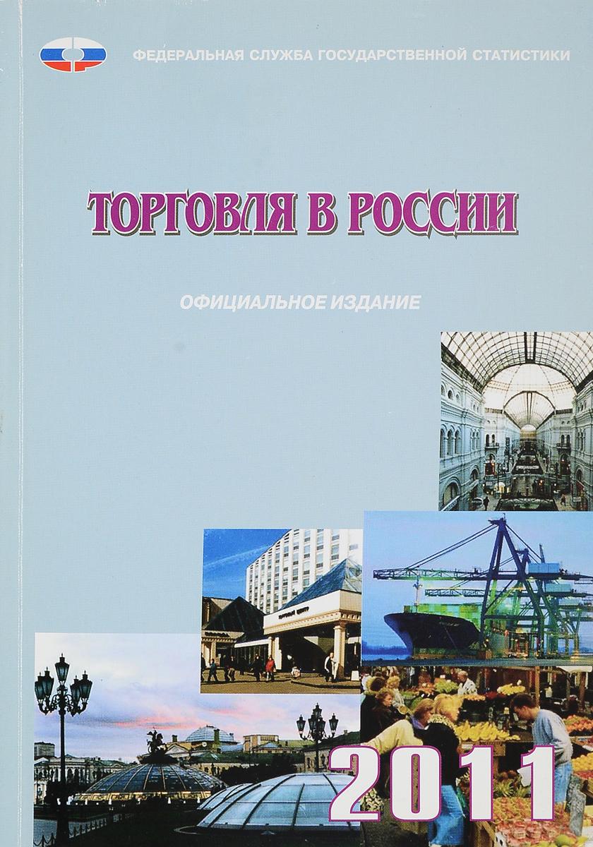 А.Л. Кевеш Торговля в России