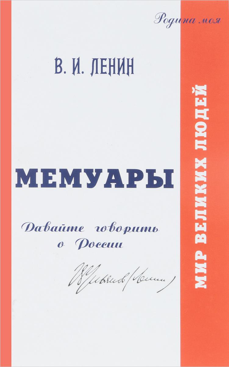 Николай Сиянов В. И. Ленин. Мемуары. Давайте говорить о России. Том 1