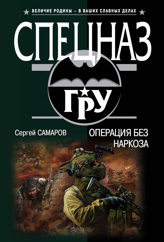 Сергей Самаров Операция без наркоза