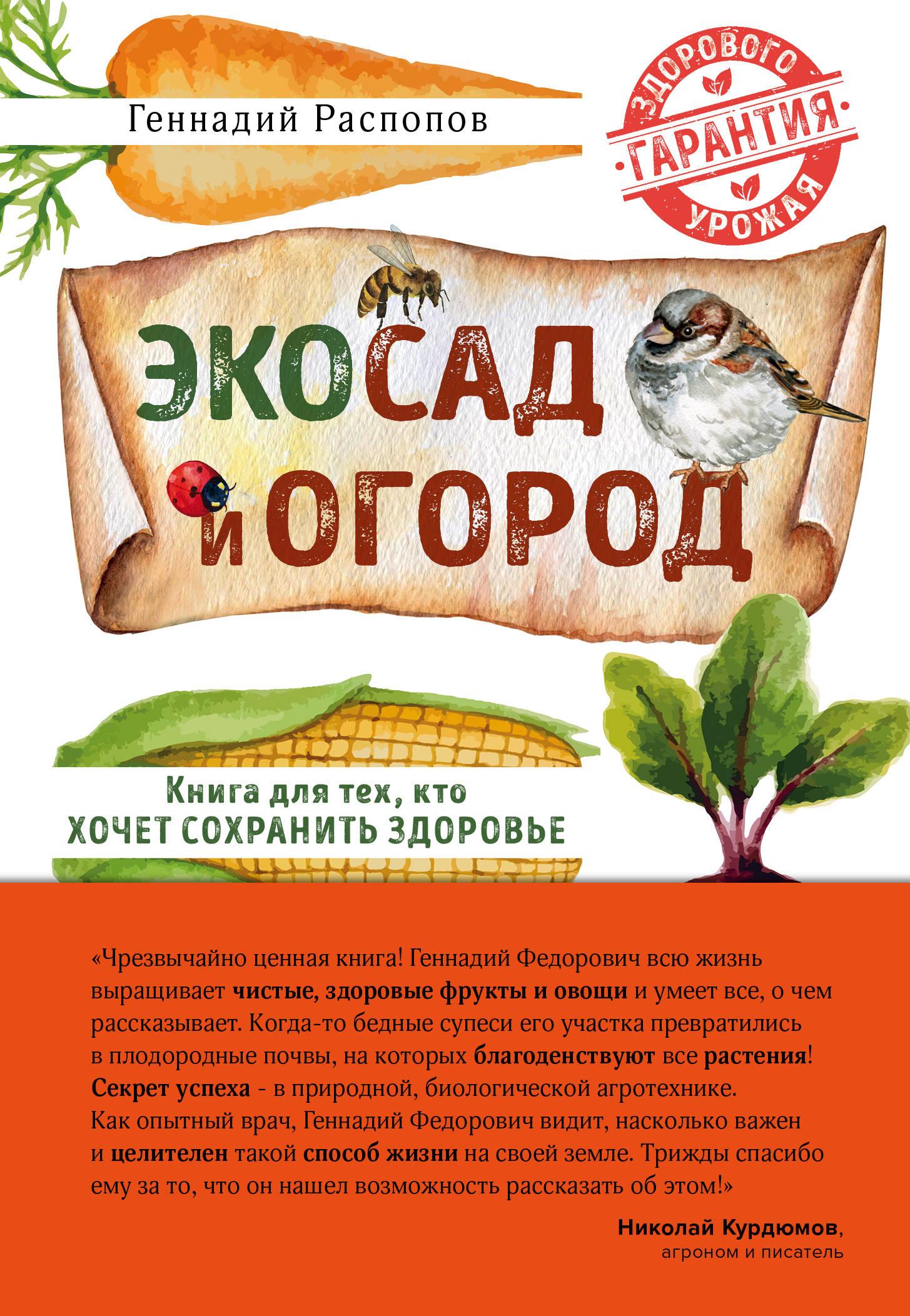 Геннадий Распопов Эко сад и огород. Книга для тех, кто хочет сохранить здоровье