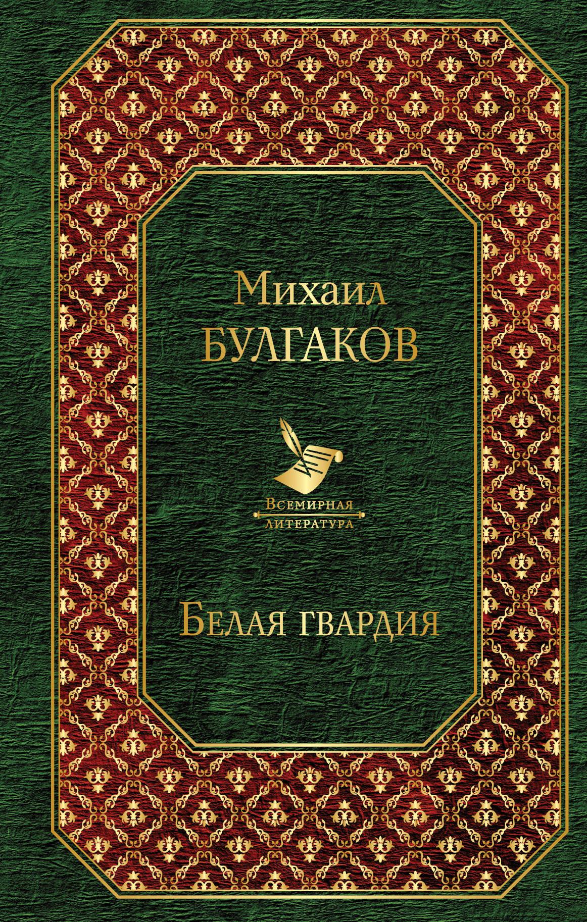 Михаил Булгаков Белая гвардия бек зоэ ранняя смерть роман