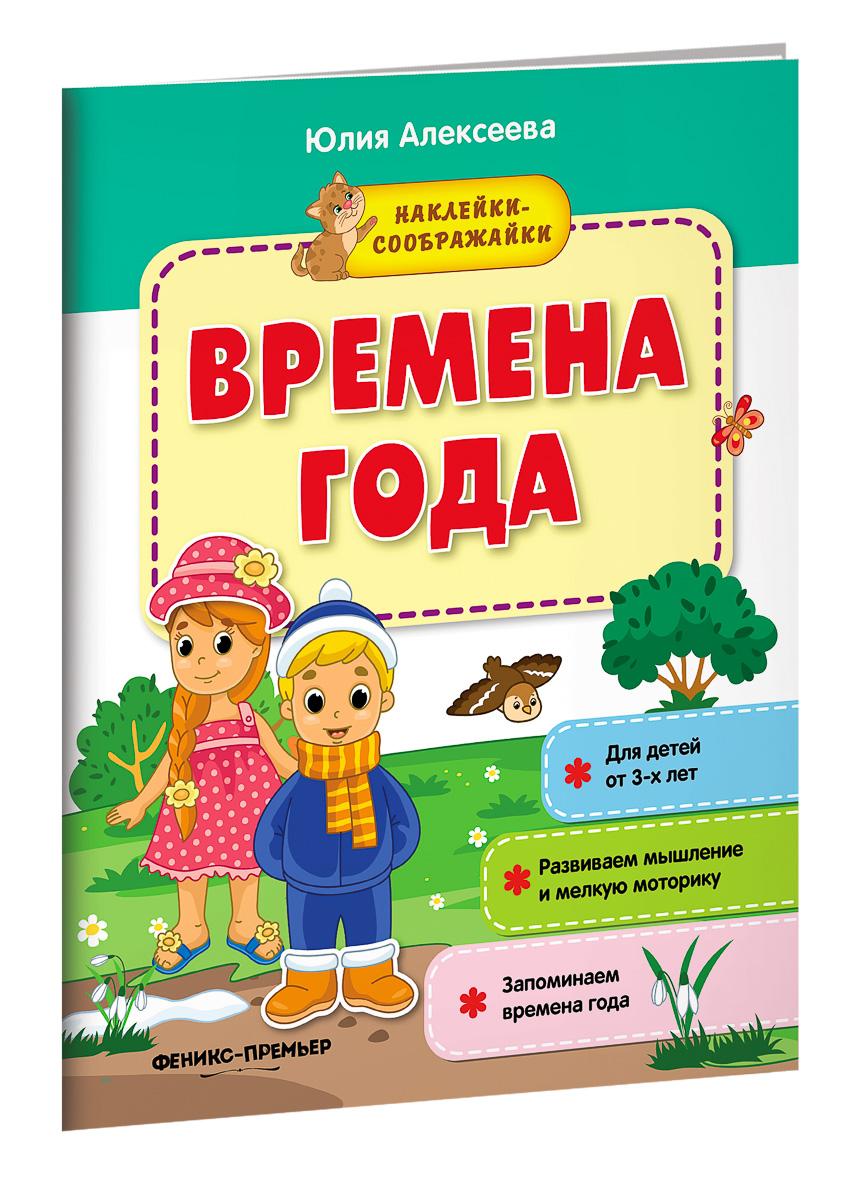 Юлия Алексеева Времена года. Книжка с наклейками цены онлайн