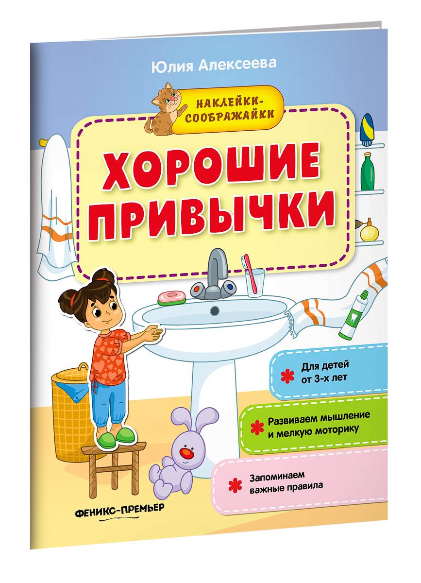 Юлия Алексеева Хорошие привычки. Книжка с наклейками цены онлайн