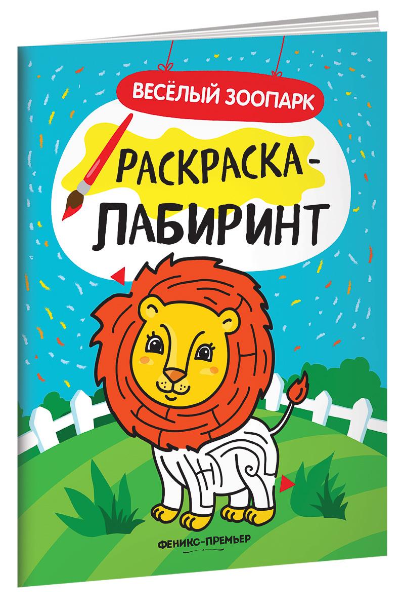 Веселый зоопарк. Книжка-раскраска