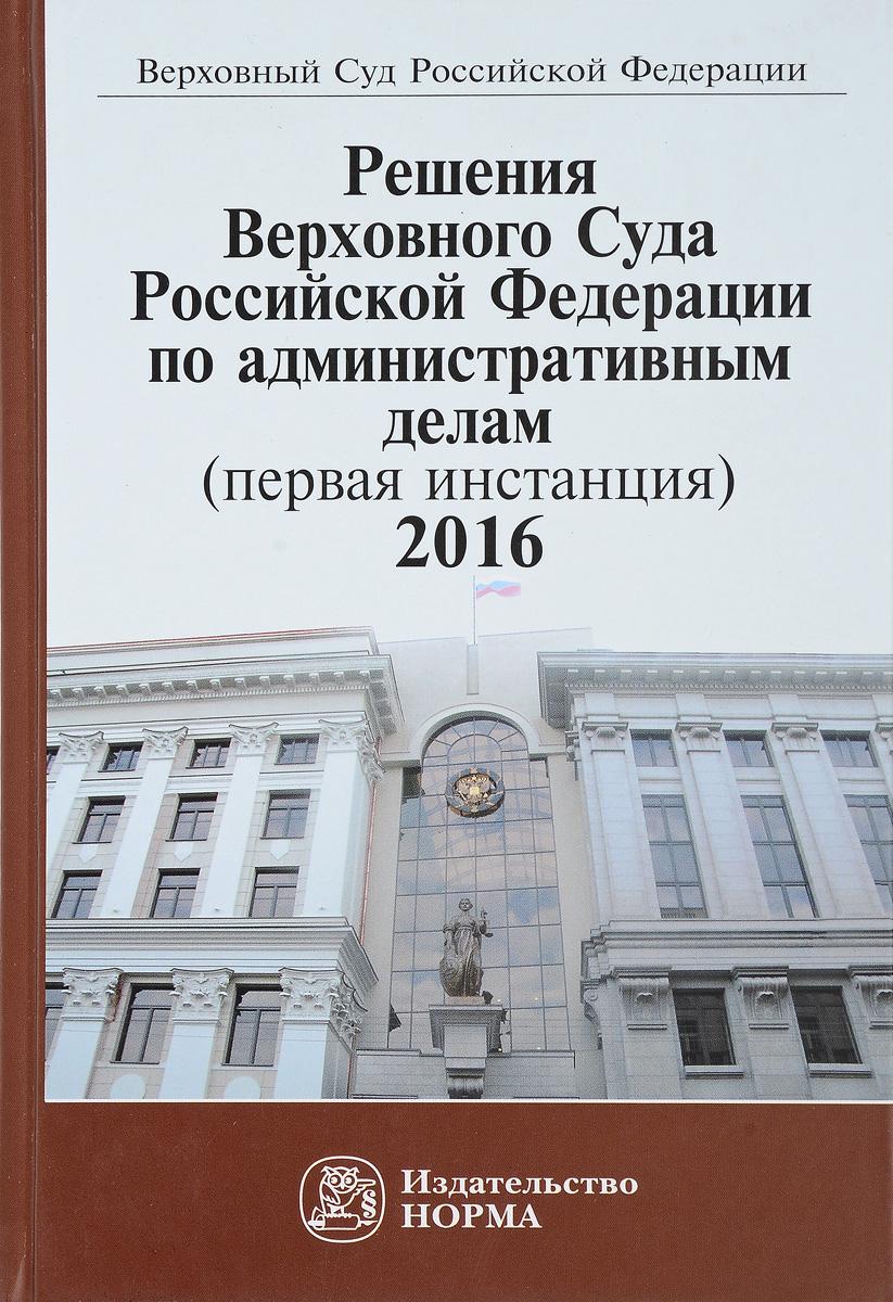 В.М. Лебедев Решения Верховного Суда Российской Федерации по административным делам (первая инстанция), 2016