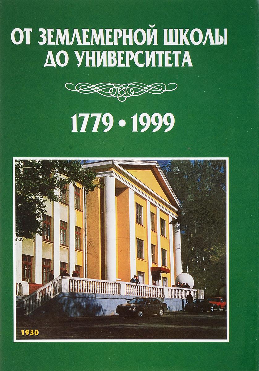 От землемерной школы до университета 1779-1999. Очерки истории Государственного университетата по землеустройству за 1779-1999 гг.