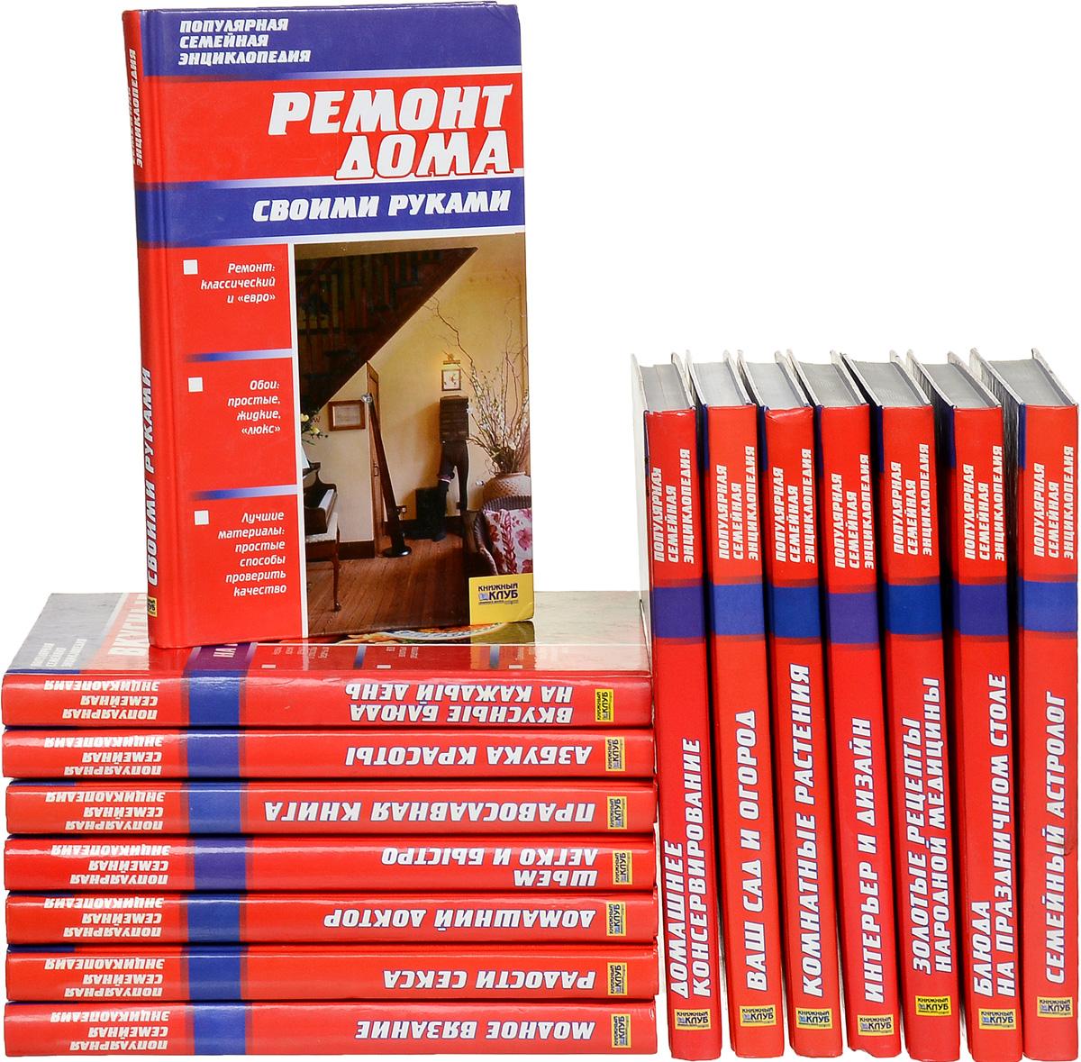 Популярная семейная энциклопедия (комплект из 15 книг)