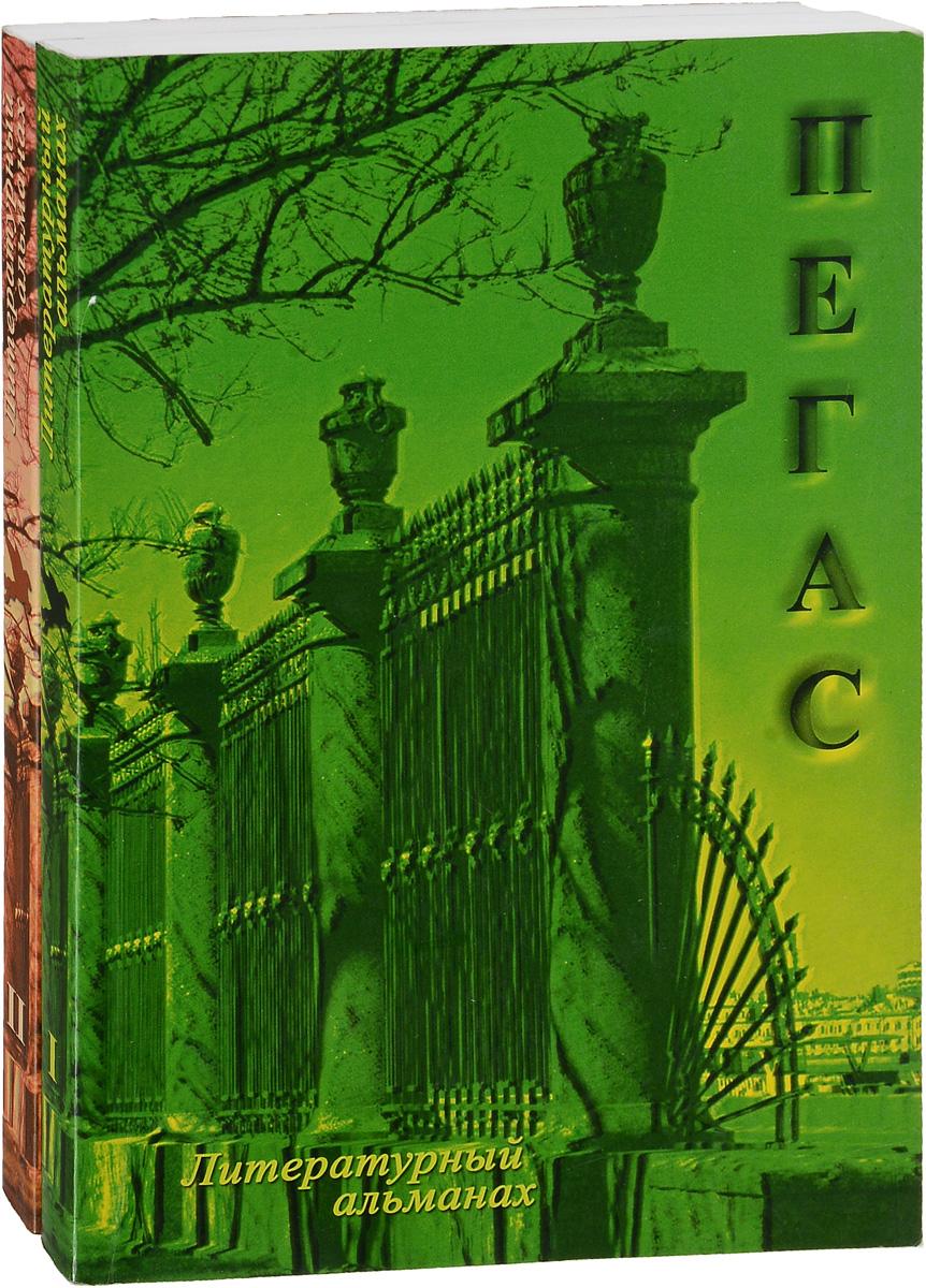 Литературный альманах Пегас. Выпуск 7 (комплект из 2 книг) дворцовая 26 литературный альманах выпуск 2
