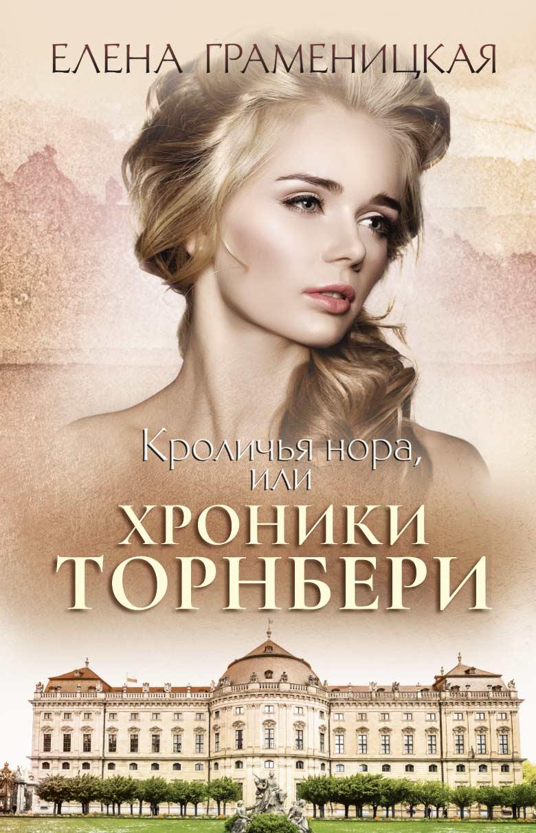 цены на Елена Граменицкая Кроличья нора, или Хроники Торнбери  в интернет-магазинах