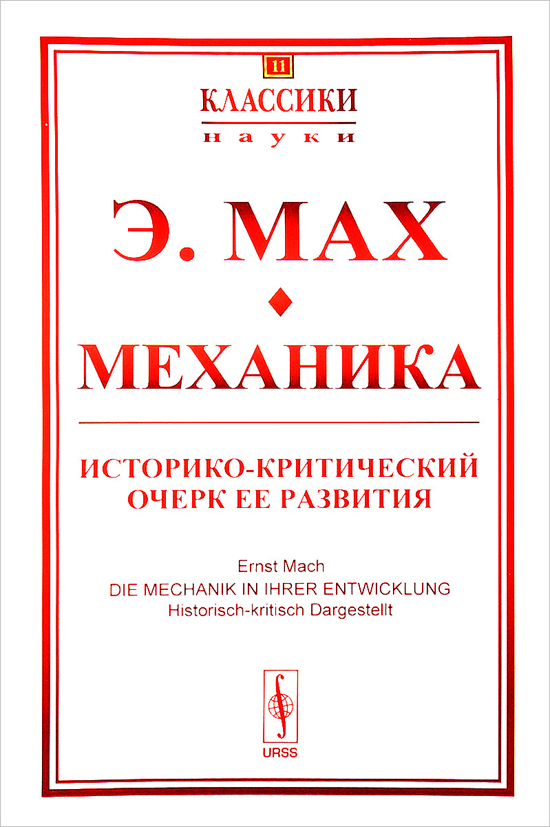 Механика. Историко-критический очерк ее развития. Выпуск № 11