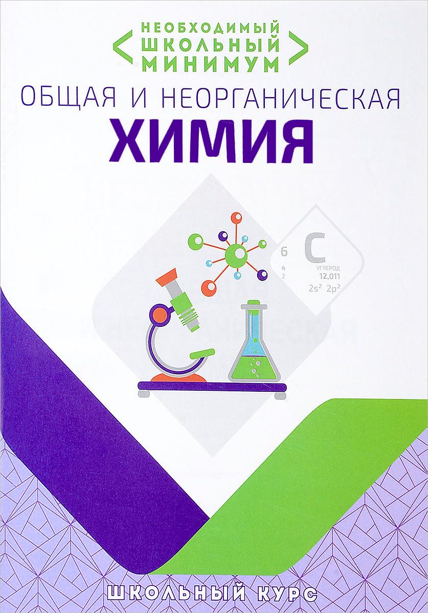 И. И. Курило, М. О. Шевчук, Д. С. Харитонов Общая и неорганическая химия. Необходимый школьный минимум