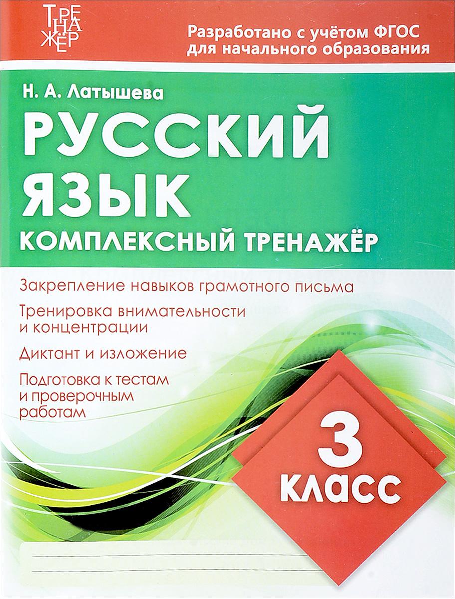 Н. А. Латышева Русский язык. 3 класс. Комплексный тренажер
