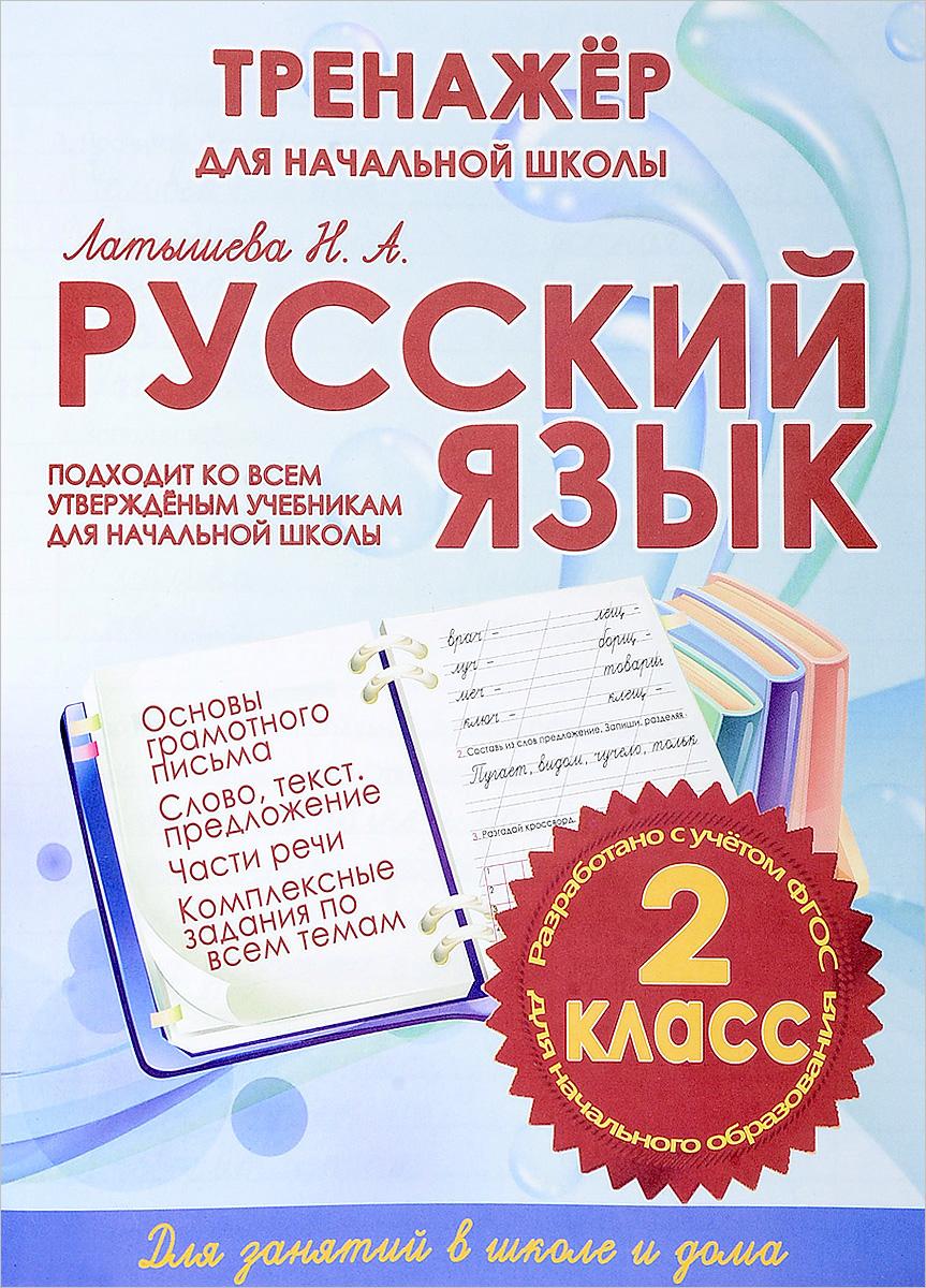 Латышева Н. А. Русский язык. 2 класс.Тренажер для начальной школы