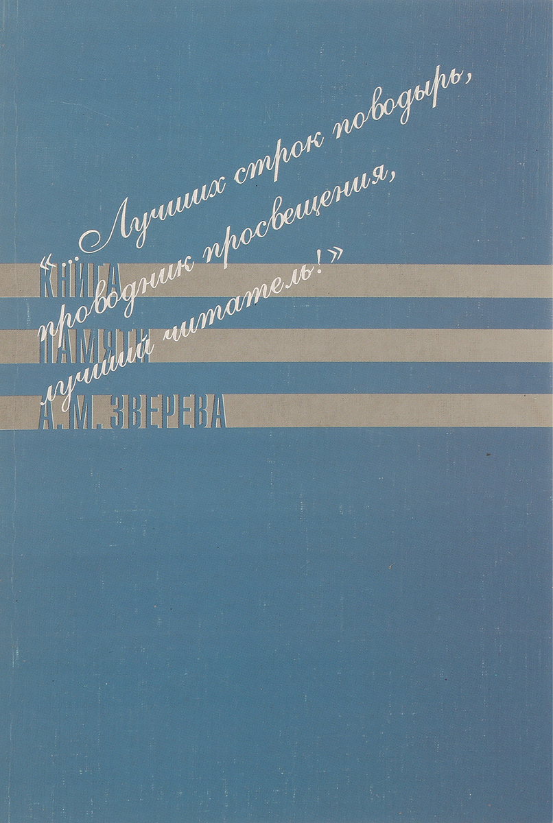 """Книга """"...Лучших строк поводырь,проводник просвещения,лучший читатель!"""" Книга памяти А. М. Зверева. М. Штейнман"""