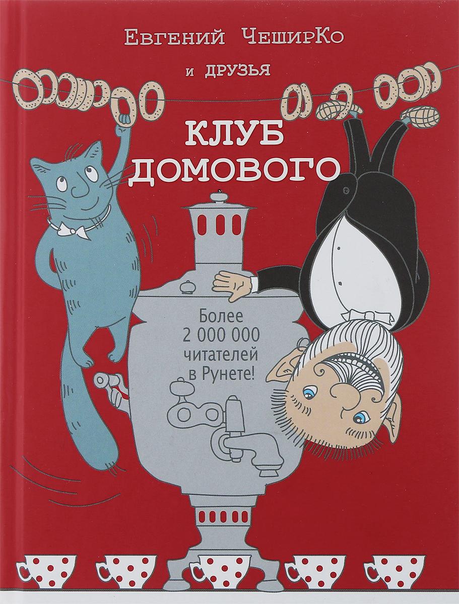 Евгений Чеширко Клуб домового. Сборник рассказов