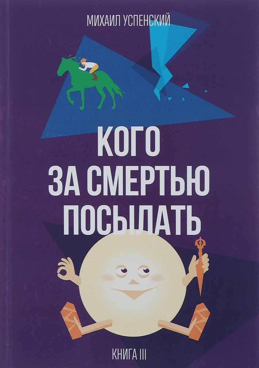 Михаил Успенский Кого за смертью посылать. Книга 3