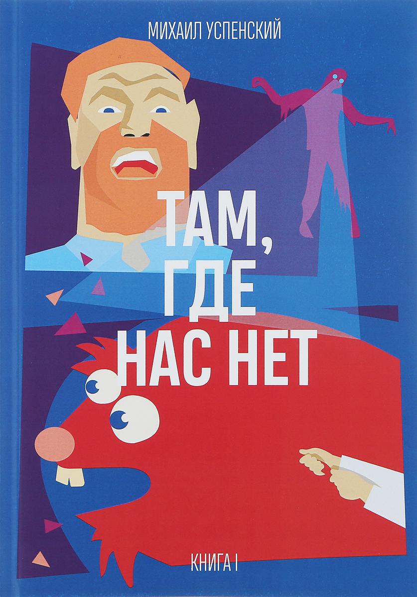 все цены на Михаил Успенский Там, где нас нет. Книга 1 онлайн