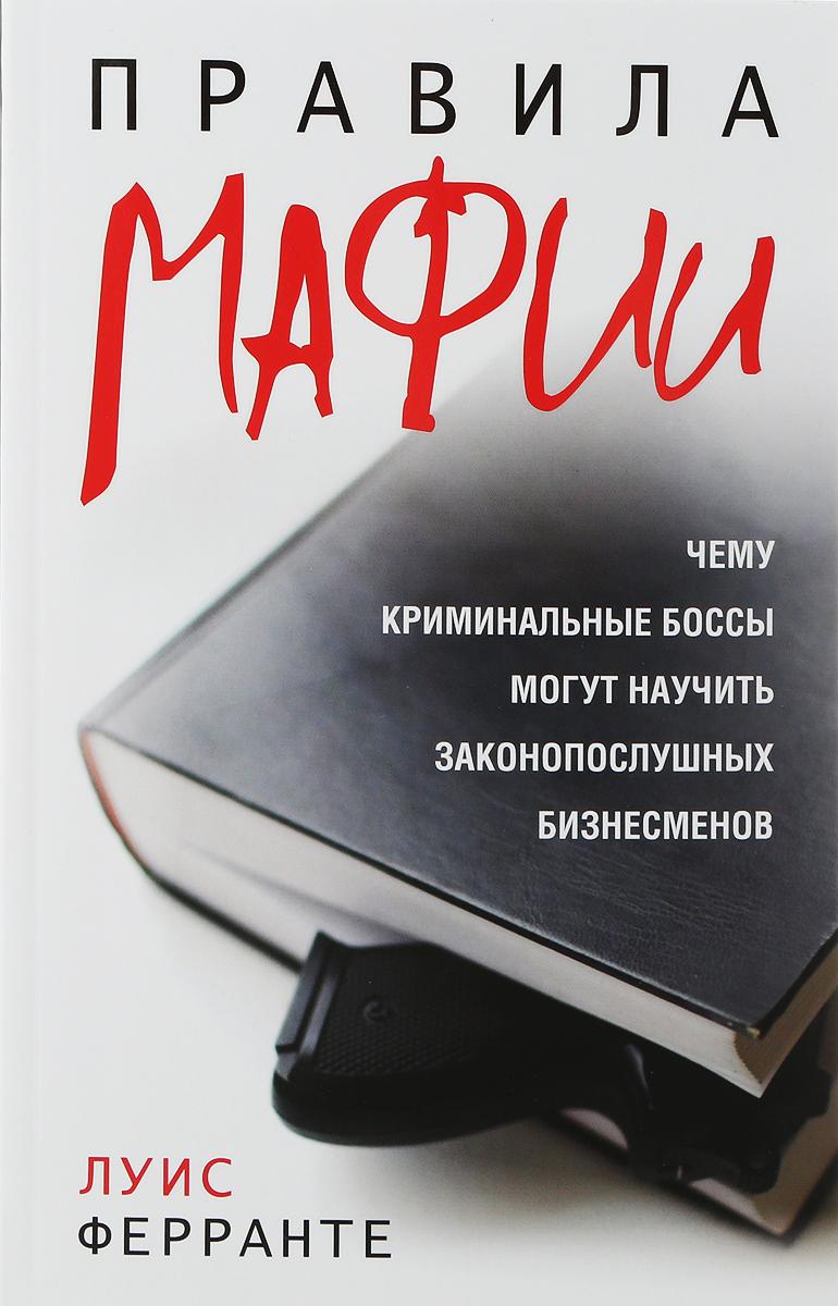 Л. Ферранте Правила мафии