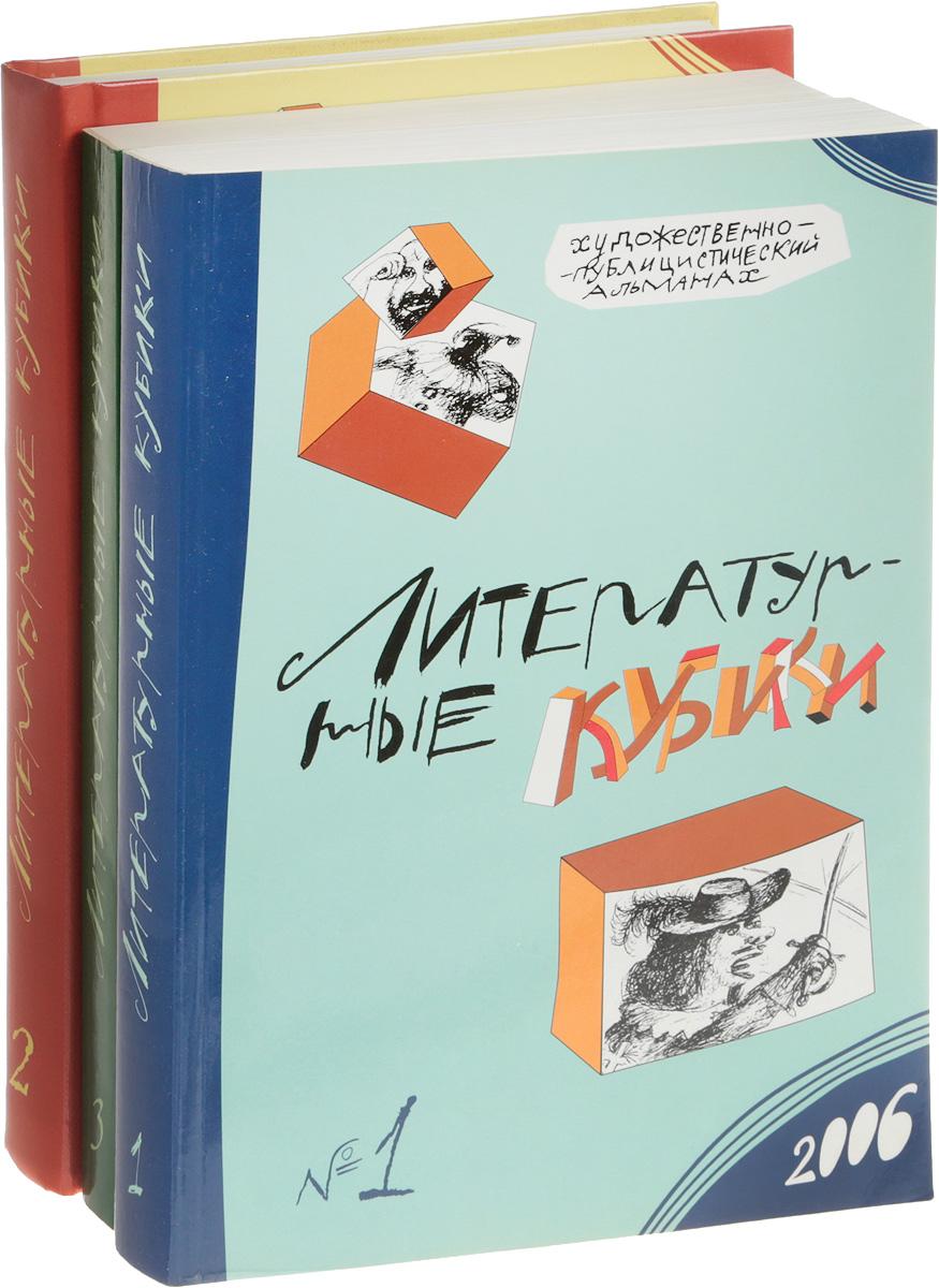 Литературные кубики (комплект из 3 книг) цены онлайн