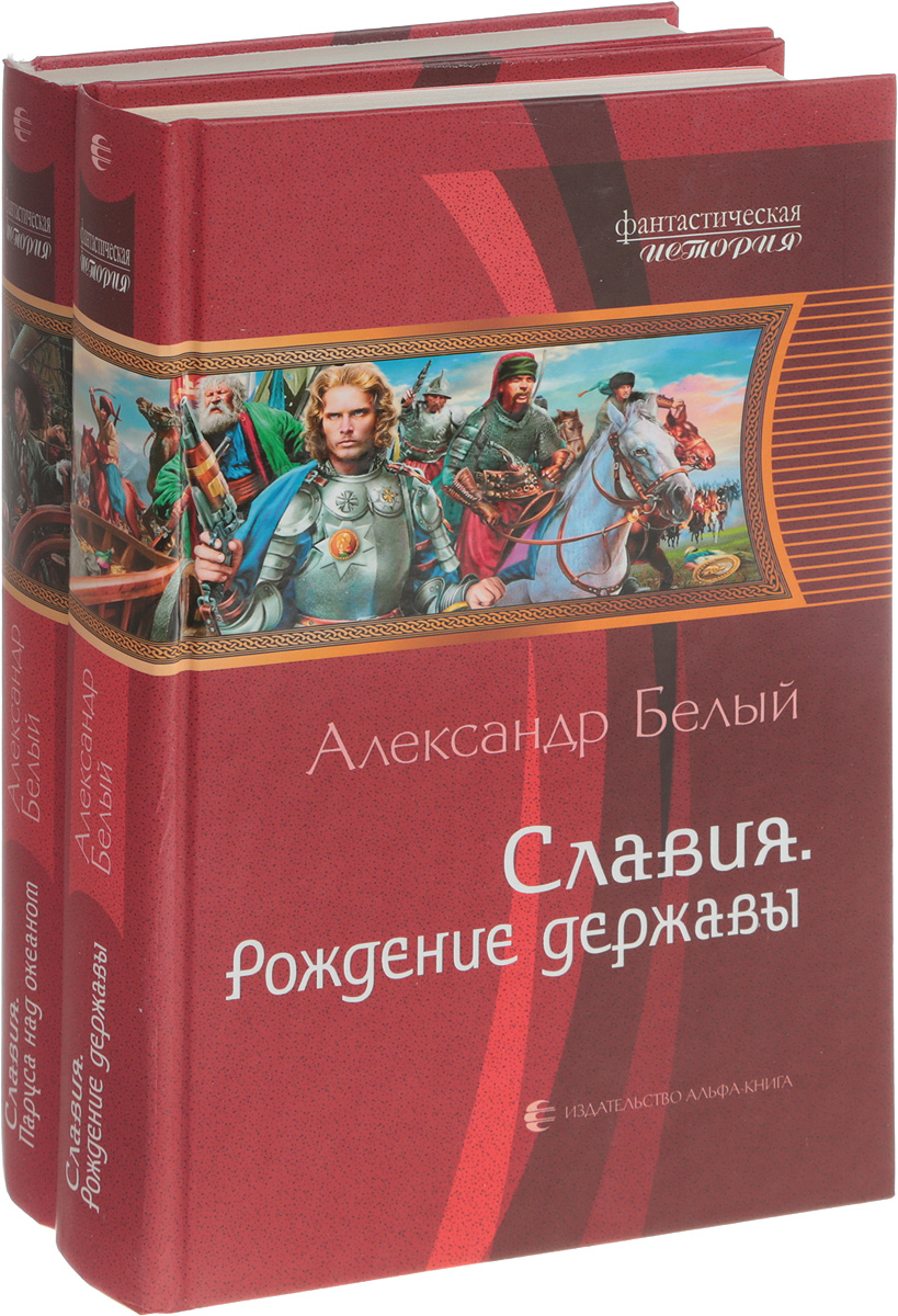 Фото - Александр Белый Цикл Славия (комплект из 2 книг) дональд маккуин цикл воин комплект из 3 книг