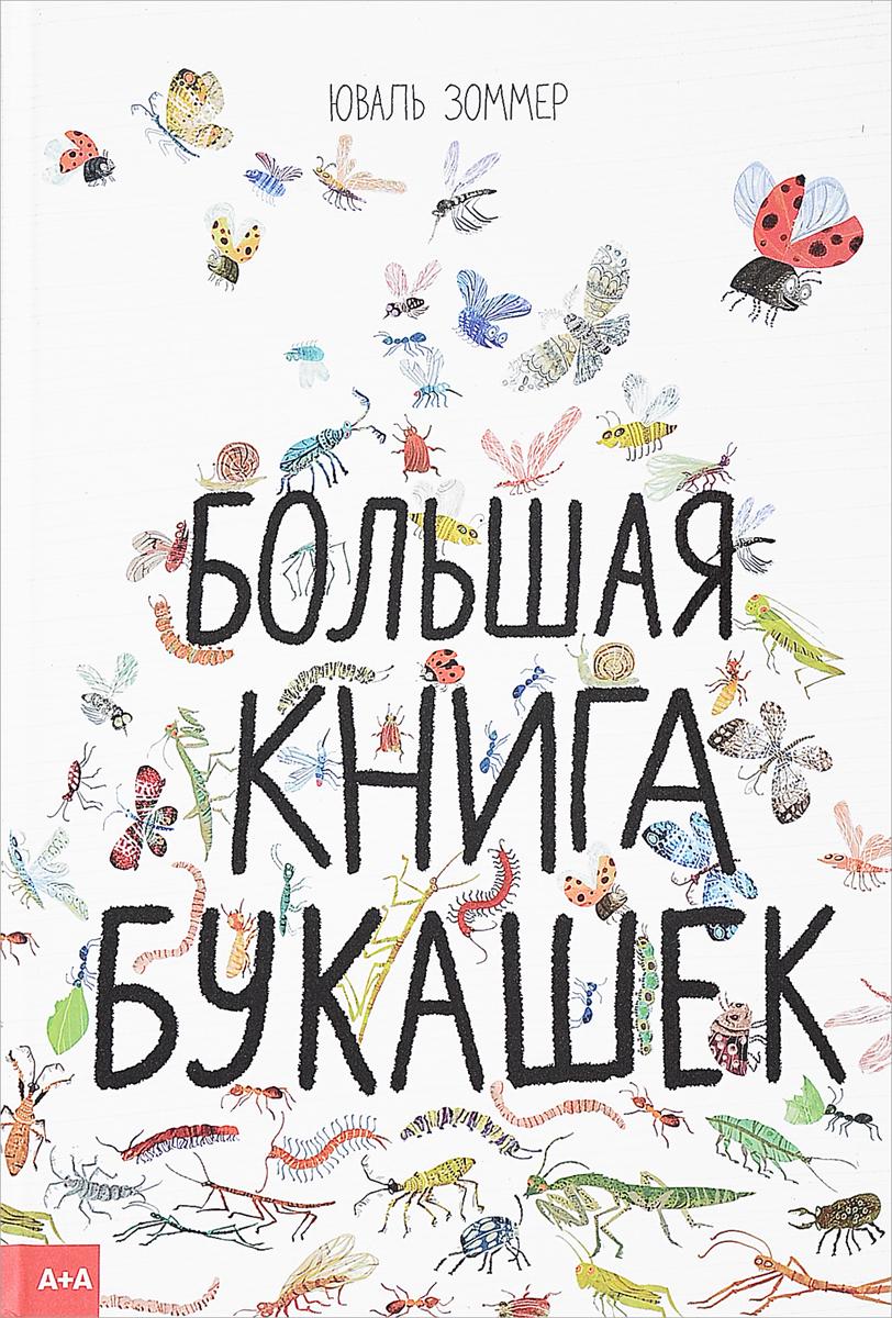 Юваль Зоммер Большая книга букашек большая книга почему