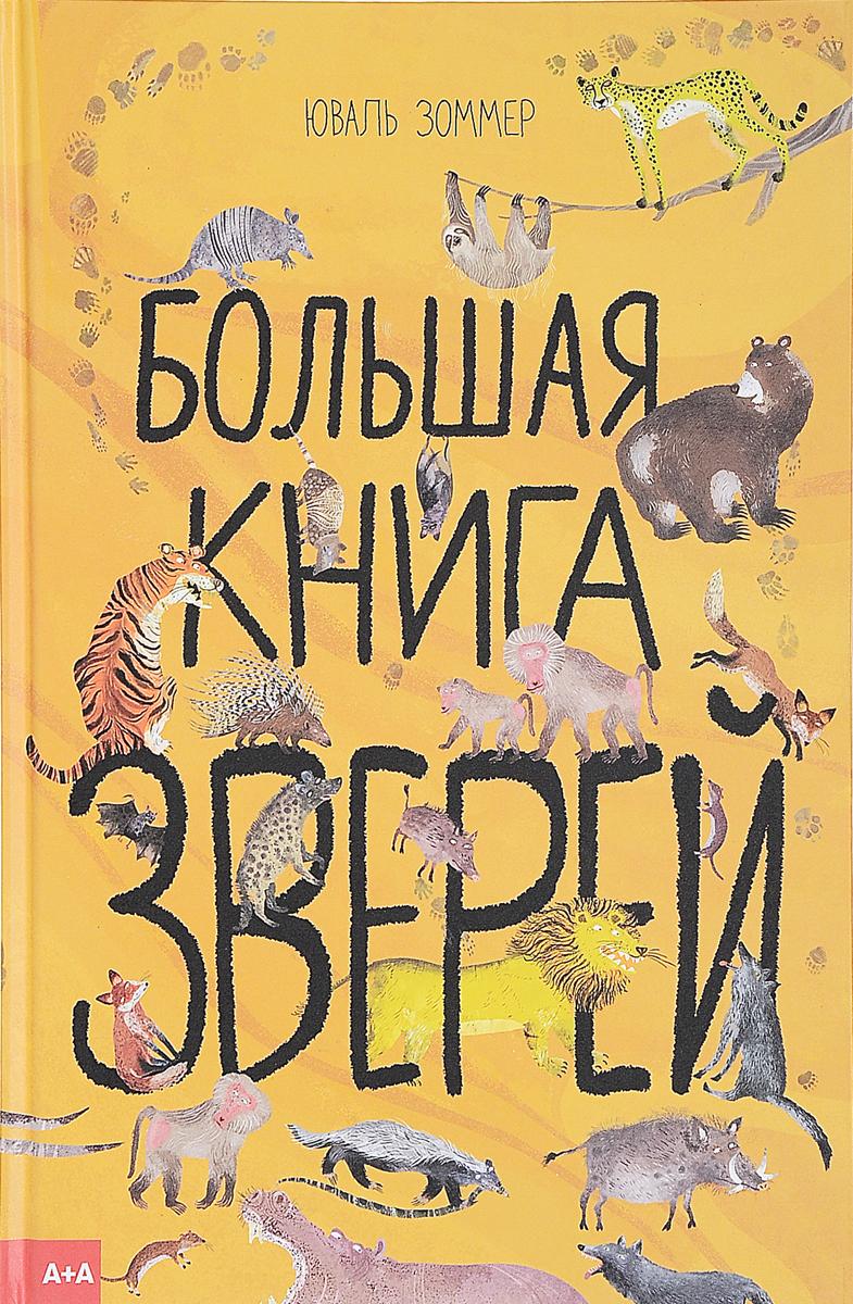 Юваль Зоммер Большая книга зверей