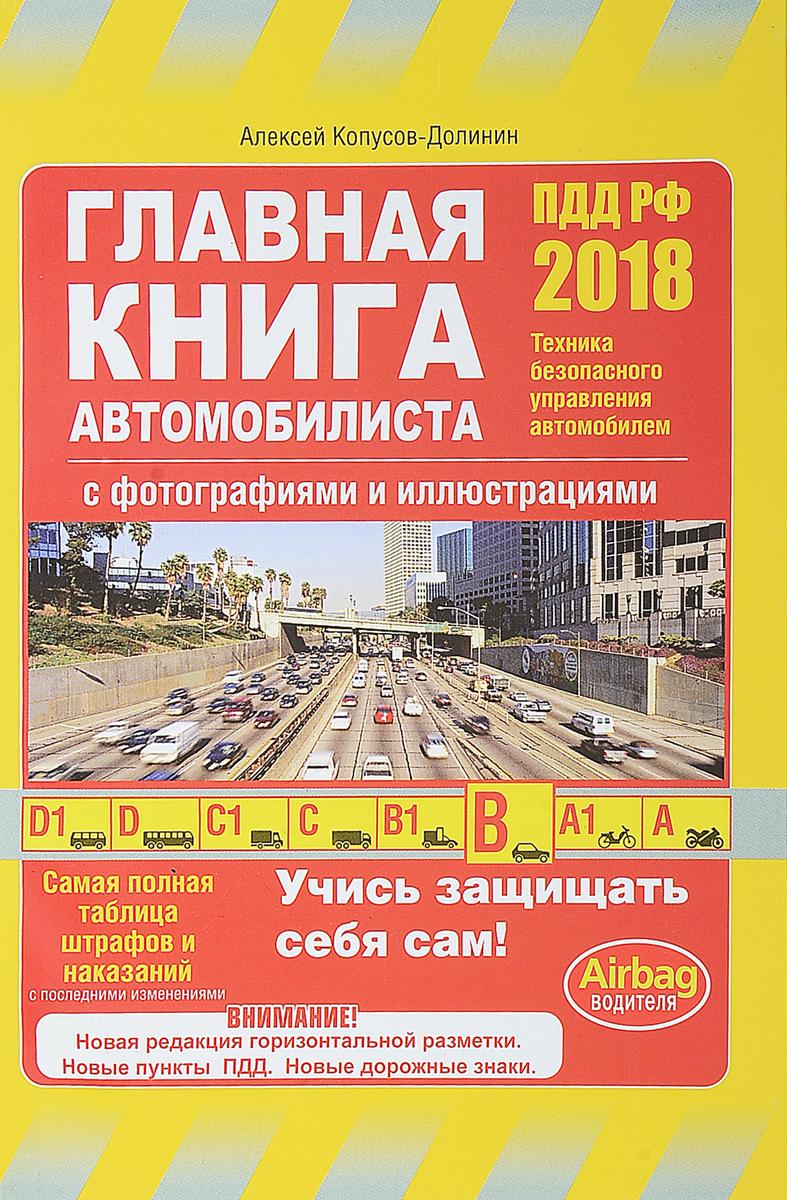 Главная книга автомобилиста    Копусов-Долинин Алексей Иванович