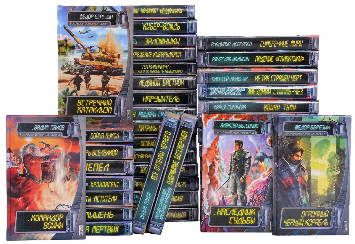 Серия Российская боевая фантастика (комплект из 41 книги) серия российская боевая фантастика комплект из 42 книги