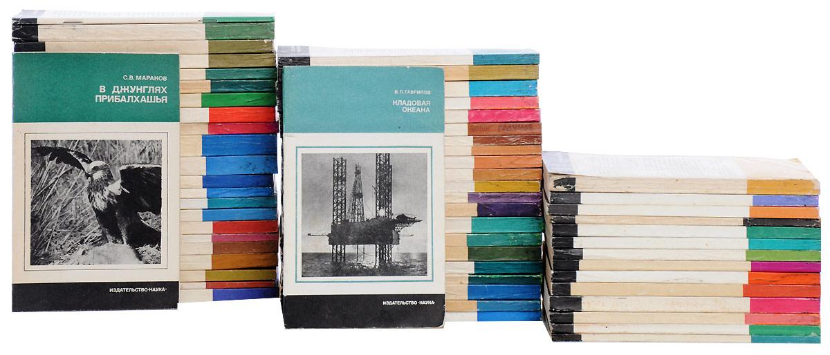 Библиотечка издательства Наука (комплект из 59 книг) библиотечка сказок комплект из 15 книг