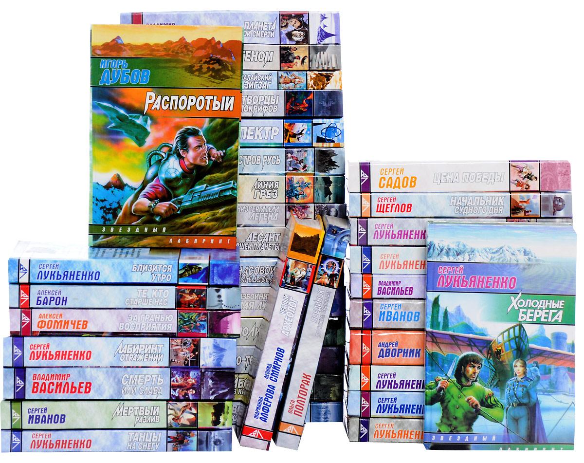 Серия Звездный лабиринт (комплект из 36 книг) серия книга за книгой комплект из 36 книг