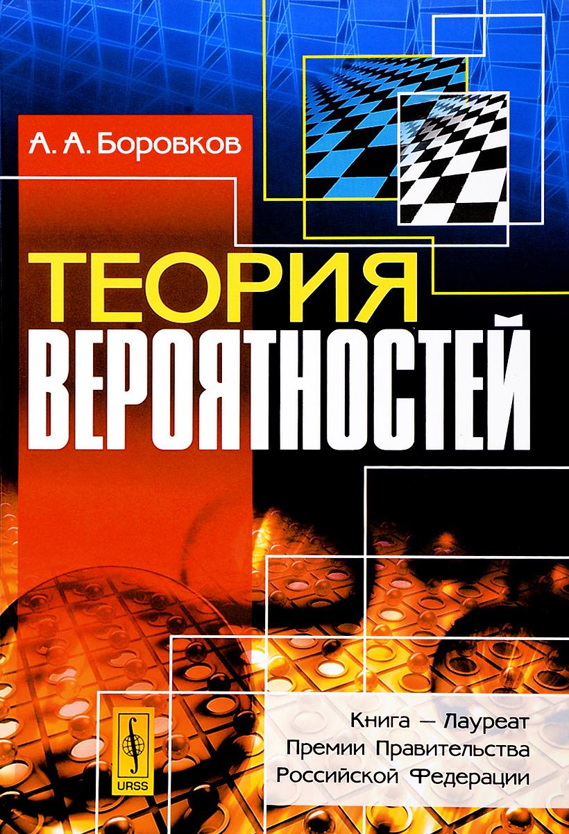 А. А. Боровков Теория вероятностей федулов ю элементы теории полезности парадигма ограниченного замещения и некомпенсируемости