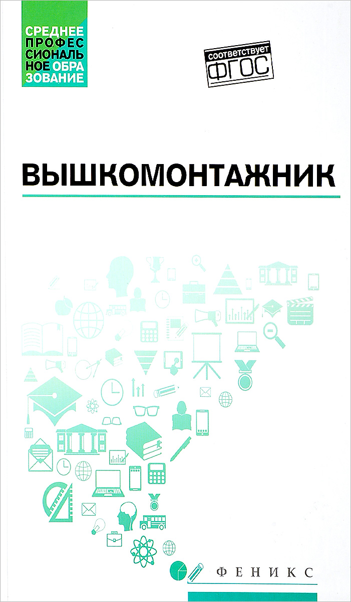 Вячеслав Малофеев Вышкомонтажник. Учебное пособие