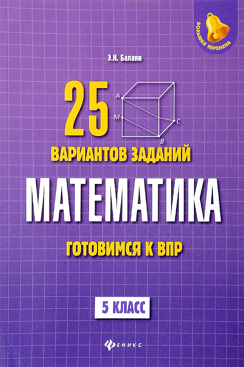 Э. Н. Балаян. Математика. 5 класс. Готовимся к Всероссийской проверочной работе. 25 вариантов заданий