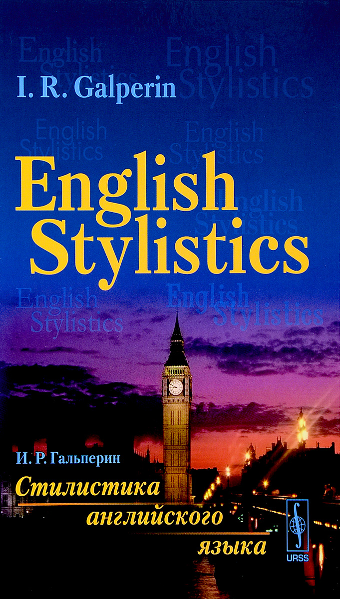 I. R. Galperin Стилистика английского языка/English Stylistics r edelstein edelstein english audio reviews – the biomedical sciences 1992 set 6 reviews 6 cassettes