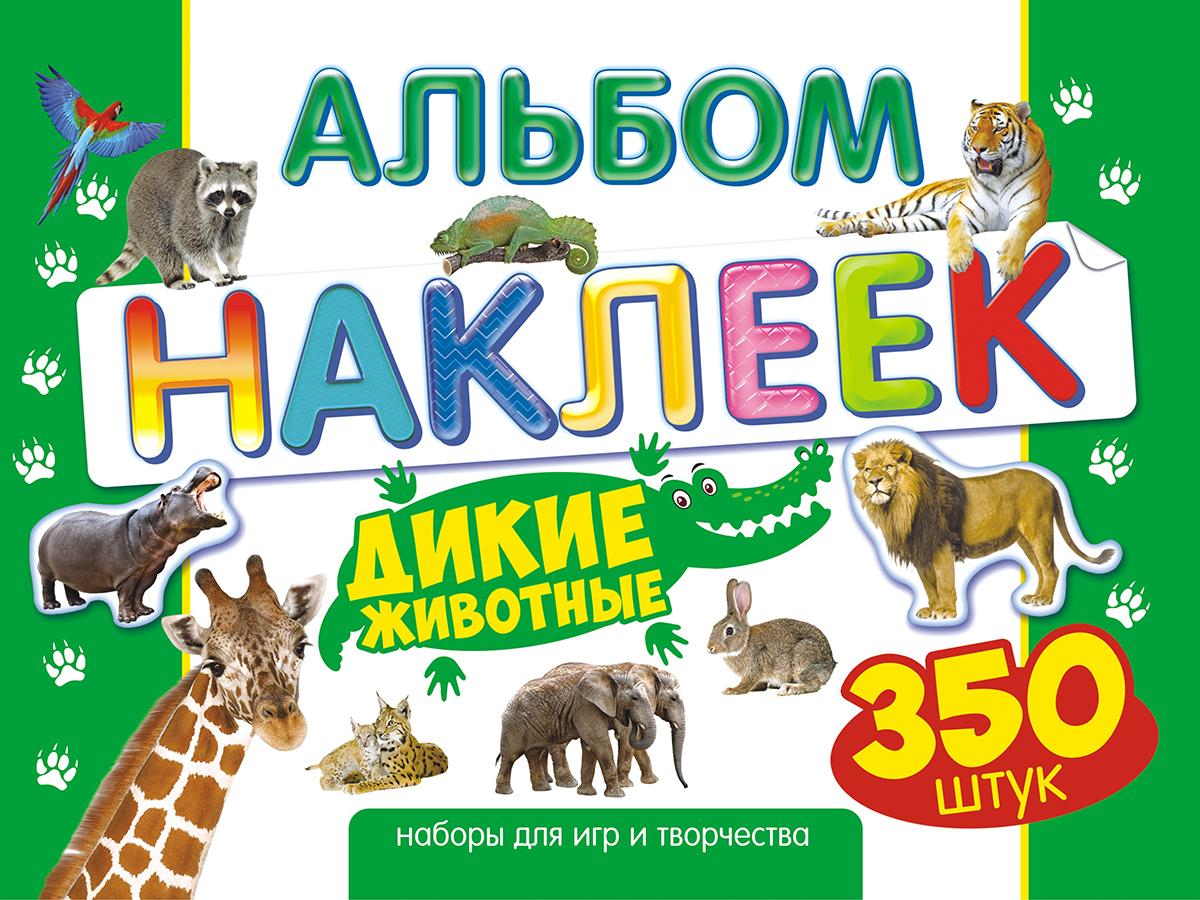 Набор наклеек ЛиС БОЛЬШОЙ Альбом наклеек А4 Дикие животные 350 шт
