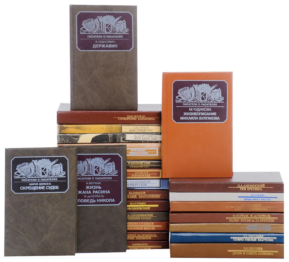 Серия Писатели о писателях (комплект из 24 книг) серия писатели о писателях комплект из 29 книг