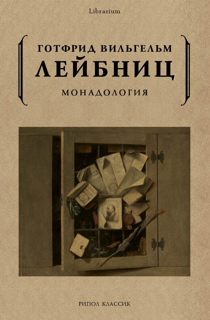 Г. В. Лейбниц Монадология