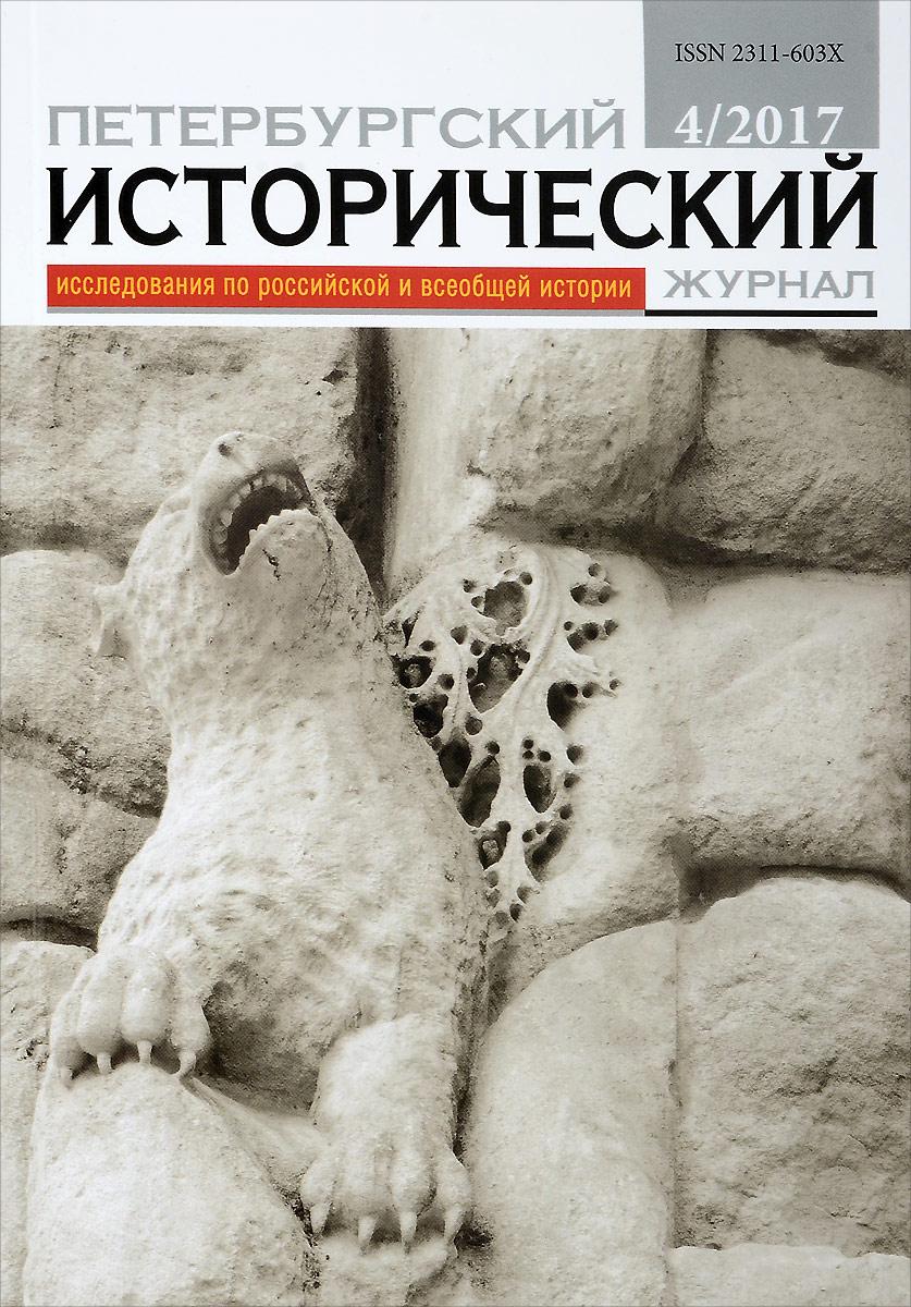 Петербургский исторический журнал №4 (16), 2017 петербургский исторический журнал 3 2018 исследования по российской и всеобщей истории