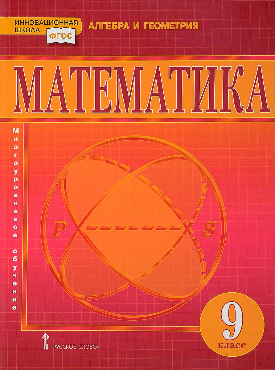 В. Козлов Математика. Алгебра и геометрия. Учебник. 9 класс